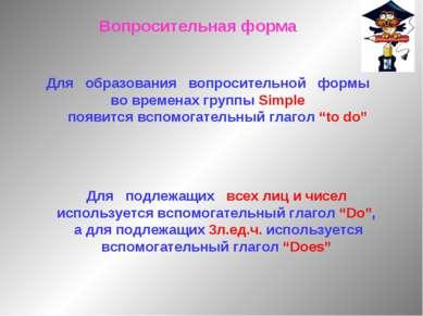 Вопросительная форма Для образования вопросительной формы во временах группы ...