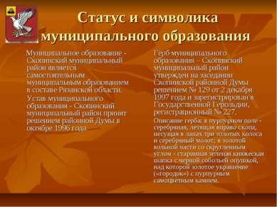 Статус и символика муниципального образования Муниципальное образование - Ско...