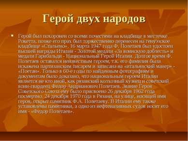 Герой двух народов Герой был похоронен со всеми почестями на кладбище в месте...