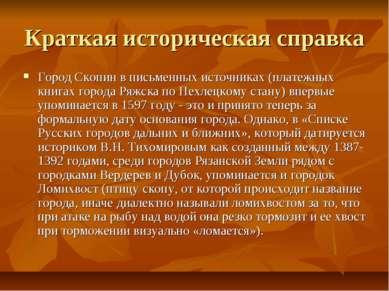 Краткая историческая справка Город Скопин в письменных источниках (платежных ...