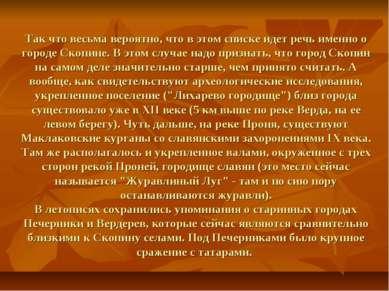 Так что весьма вероятно, что в этом списке идет речь именно о городе Скопине....