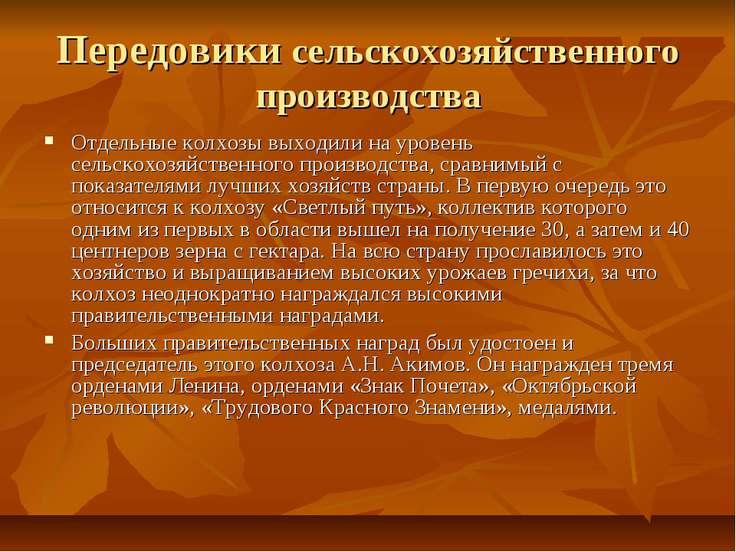 Передовики сельскохозяйственного производства Отдельные колхозы выходили на у...