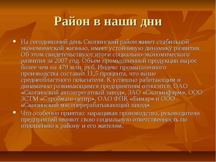 Район в наши дни На сегодняшний день Скопинский район живет стабильной эконом...