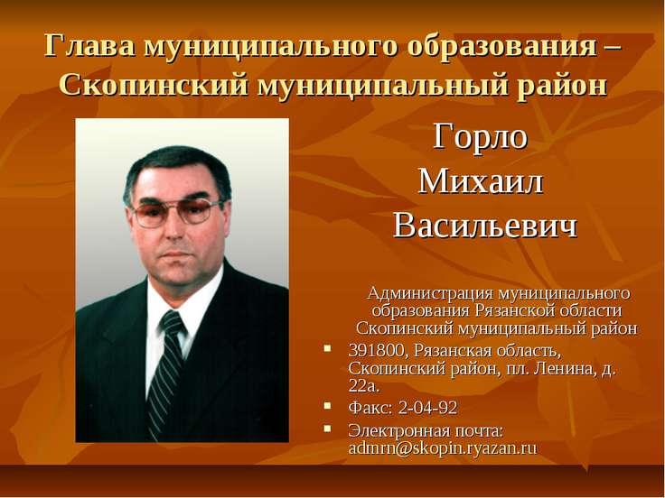 Глава муниципального образования – Скопинский муниципальный район Горло Михаи...