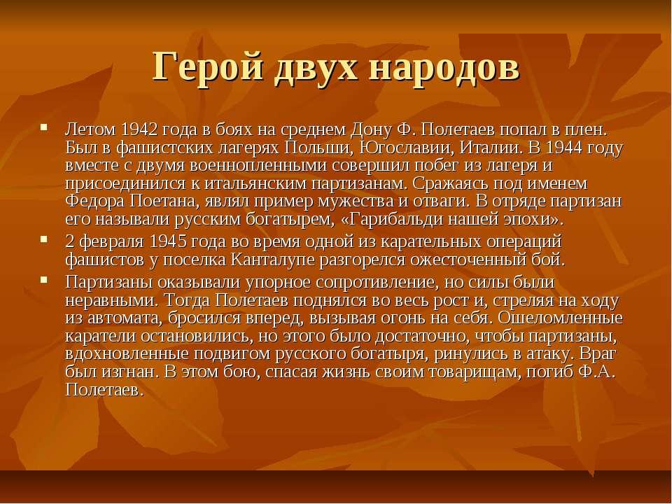 Герой двух народов Летом 1942 года в боях на среднем Дону Ф. Полетаев попал в...