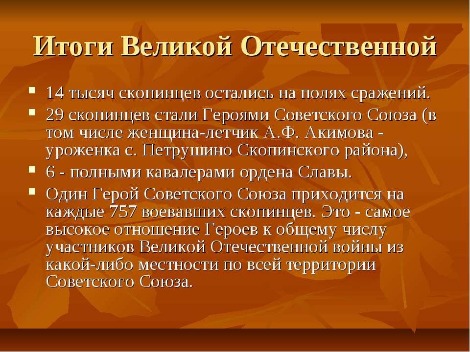 Итоги Великой Отечественной 14 тысяч скопинцев остались на полях сражений. 29...