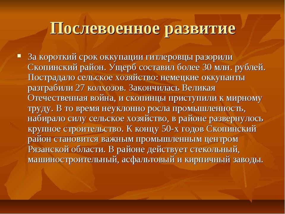 Послевоенное развитие За короткий срок оккупации гитлеровцы разорили Скопинск...