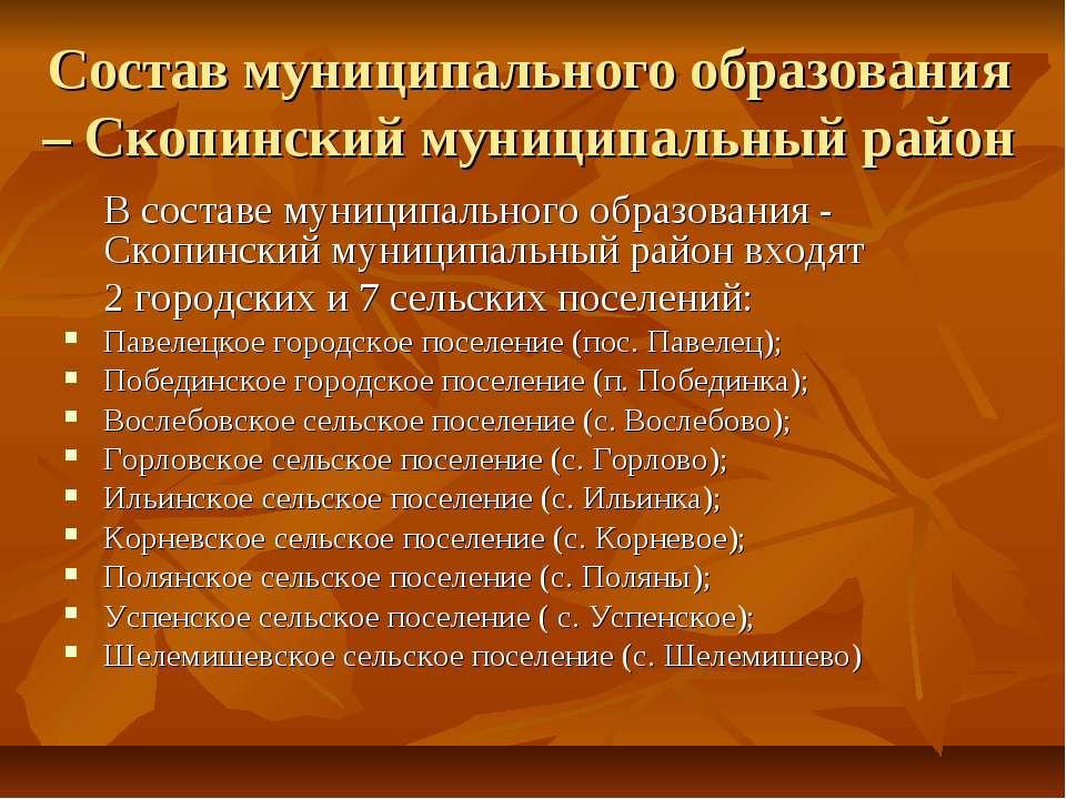 Состав муниципального образования – Скопинский муниципальный район В составе ...
