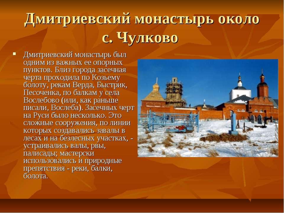 Дмитриевский монастырь около с. Чулково Дмитриевский монастырь был одним из в...