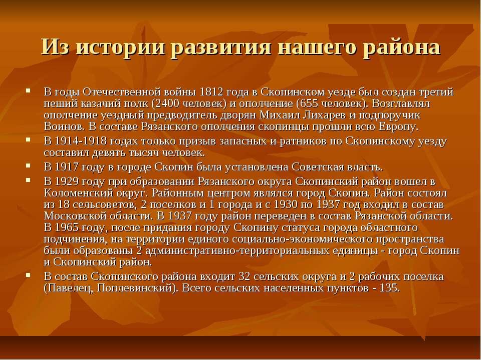 Из истории развития нашего района В годы Отечественной войны 1812 года в Скоп...