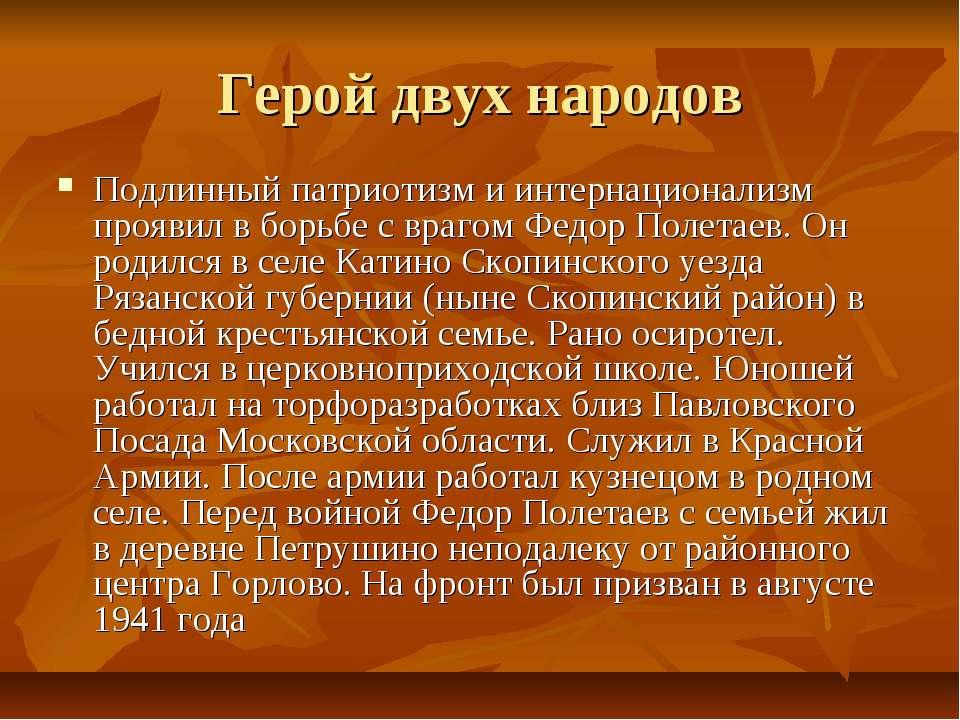 Герой двух народов Подлинный патриотизм и интернационализм проявил в борьбе с...