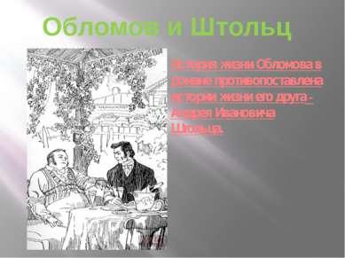 История жизни Обломова в романе противопоставлена истории жизни его друга - А...