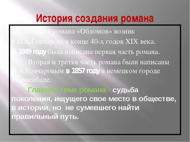 История создания романа Замысел романа «Обломов» возник у И.А.Гончарова в кон...