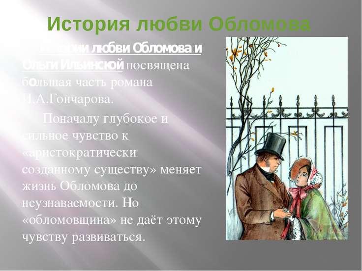 Истории любви Обломова и Ольги Ильинской посвящена большая часть романа И.А.Г...