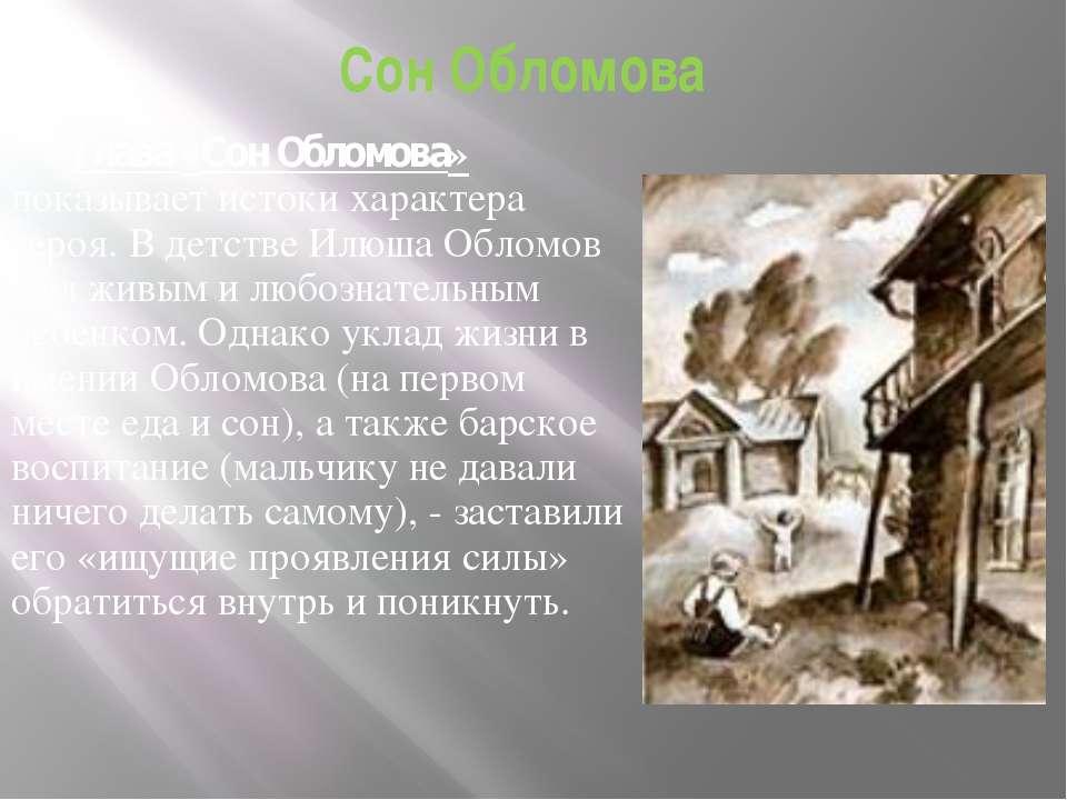 Сон Обломова Глава «Сон Обломова» показывает истоки характера героя. В детств...
