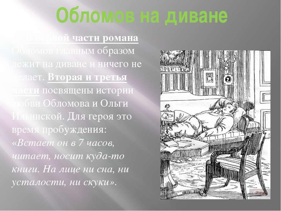 Обломов на диване В первой части романа Обломов главным образом лежит на дива...