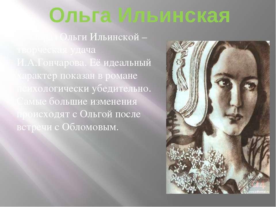 Образ Ольги Ильинской – творческая удача И.А.Гончарова. Её идеальный характер...