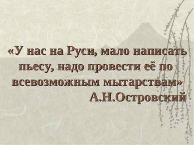 «У нас на Руси, мало написать пьесу, надо провести её по всевозможным мытарст...