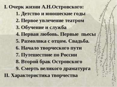 I. Очерк жизни А.Н.Островского: 1. Детство и юношеские годы 2. Первое увлечен...
