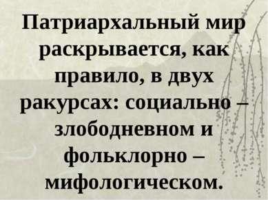 Патриархальный мир раскрывается, как правило, в двух ракурсах: социально – зл...