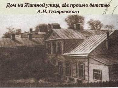 Дом на Житной улице, где прошло детство А.Н. Островского