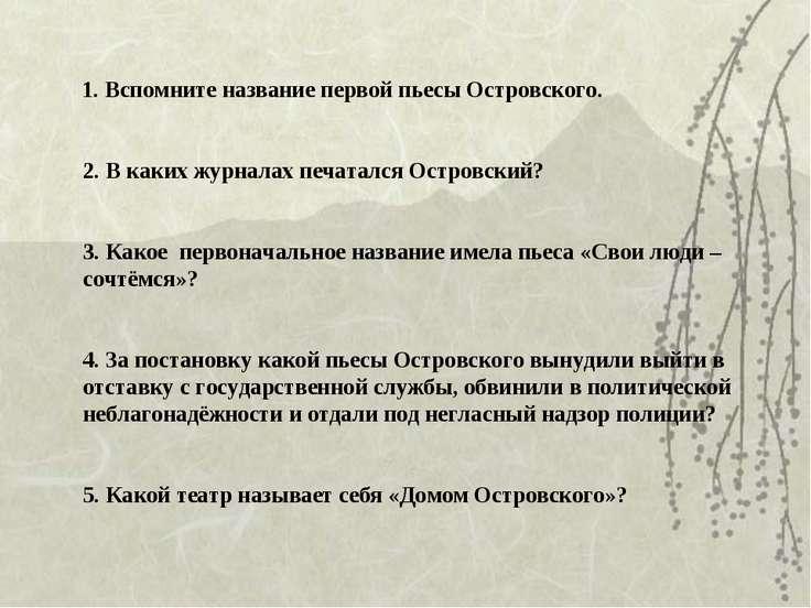 1. Вспомните название первой пьесы Островского. 2. В каких журналах печатался...