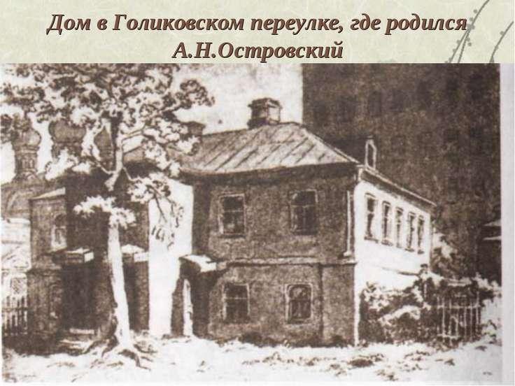Дом в Голиковском переулке, где родился А.Н.Островский