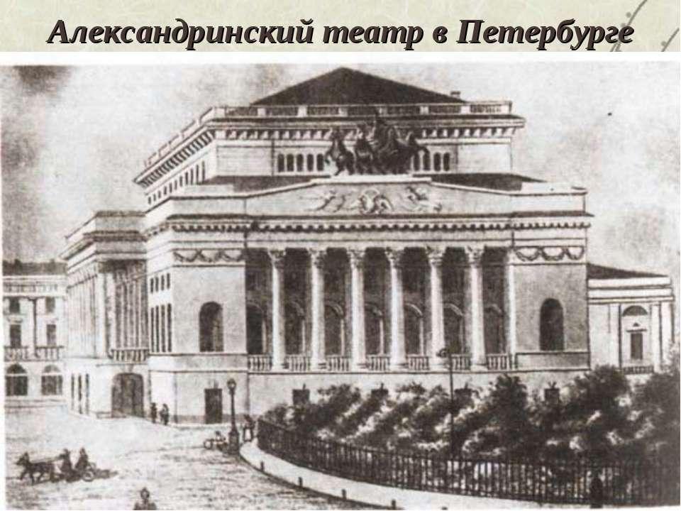 Александринский театр в Петербурге