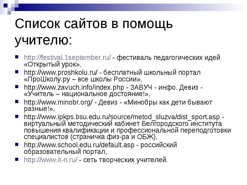 Список сайтов в помощь учителю: http://festival.1september.ru/ - фестиваль пе...