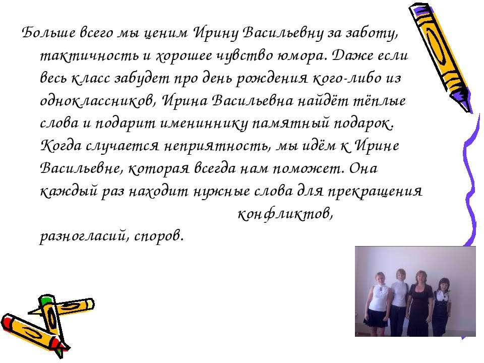 Больше всего мы ценим Ирину Васильевну за заботу, тактичность и хорошее чувст...