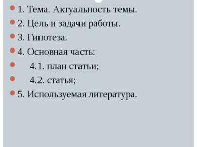 СОДЕРЖАНИЕ 1. Тема. Актуальность темы. 2. Цель и задачи работы. 3. Гипотеза. ...