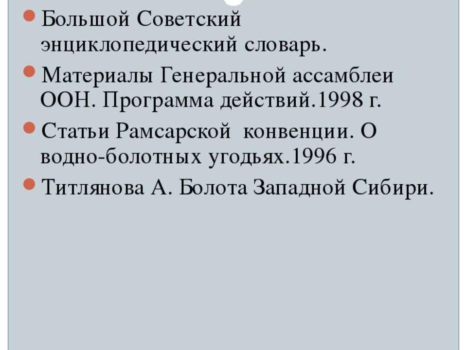 Используемая литература: Большой Советский энциклопедический словарь. Материа...