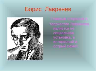 Борис Лавренев Главным стержнем в творчестве Лавренева является не социальная...