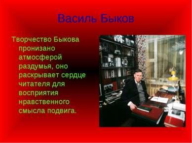 Василь Быков Творчество Быкова пронизано атмосферой раздумья, оно раскрывает ...