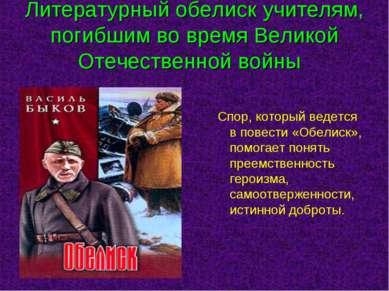 Литературный обелиск учителям, погибшим во время Великой Отечественной войны ...