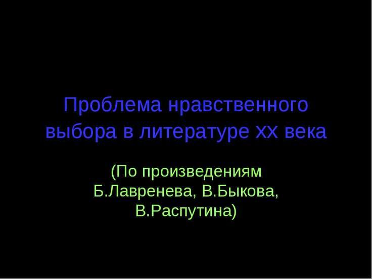 Проблема нравственного выбора в литературе xx века (По произведениям Б.Лаврен...