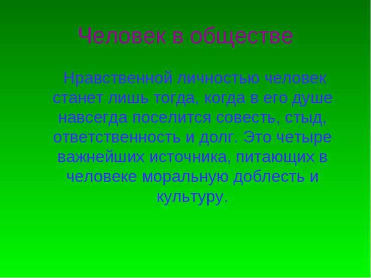 Человек в обществе Нравственной личностью человек станет лишь тогда, когда в ...