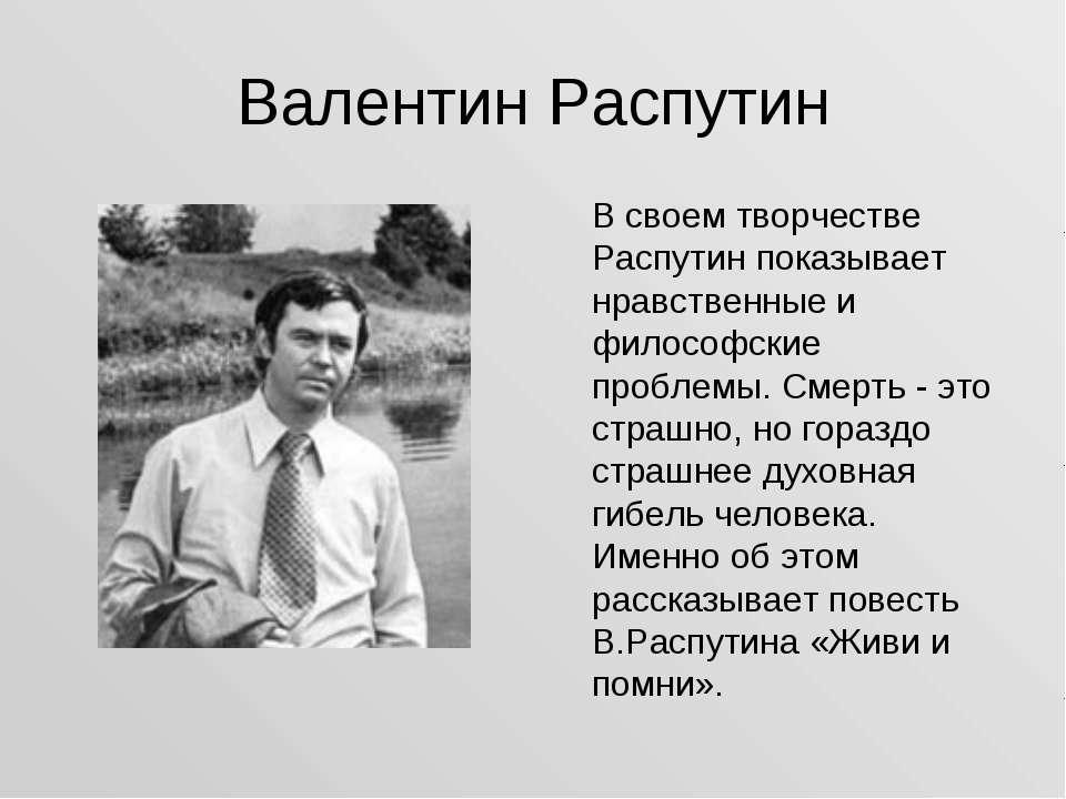 Валентин Распутин В своем творчестве Распутин показывает нравственные и филос...