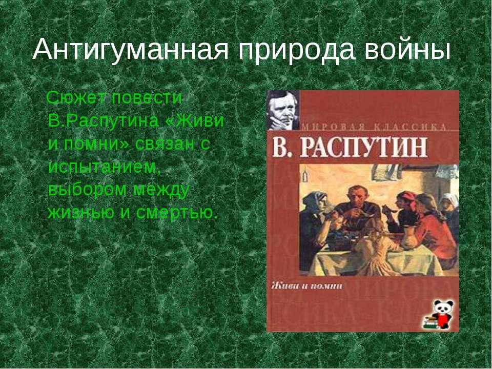 Антигуманная природа войны Сюжет повести В.Распутина «Живи и помни» связан с ...