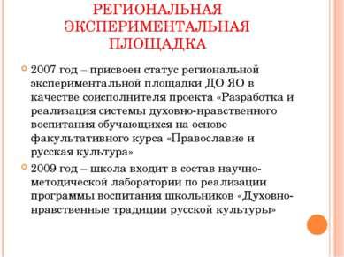 РЕГИОНАЛЬНАЯ ЭКСПЕРИМЕНТАЛЬНАЯ ПЛОЩАДКА 2007 год – присвоен статус региональн...