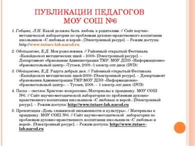 ПУБЛИКАЦИИ ПЕДАГОГОВ МОУ СОШ №6 1. Гобцева, Л.И. Какой должна быть любовь к р...