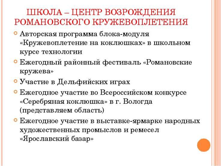 ШКОЛА – ЦЕНТР ВОЗРОЖДЕНИЯ РОМАНОВСКОГО КРУЖЕВОПЛЕТЕНИЯ Авторская программа бл...