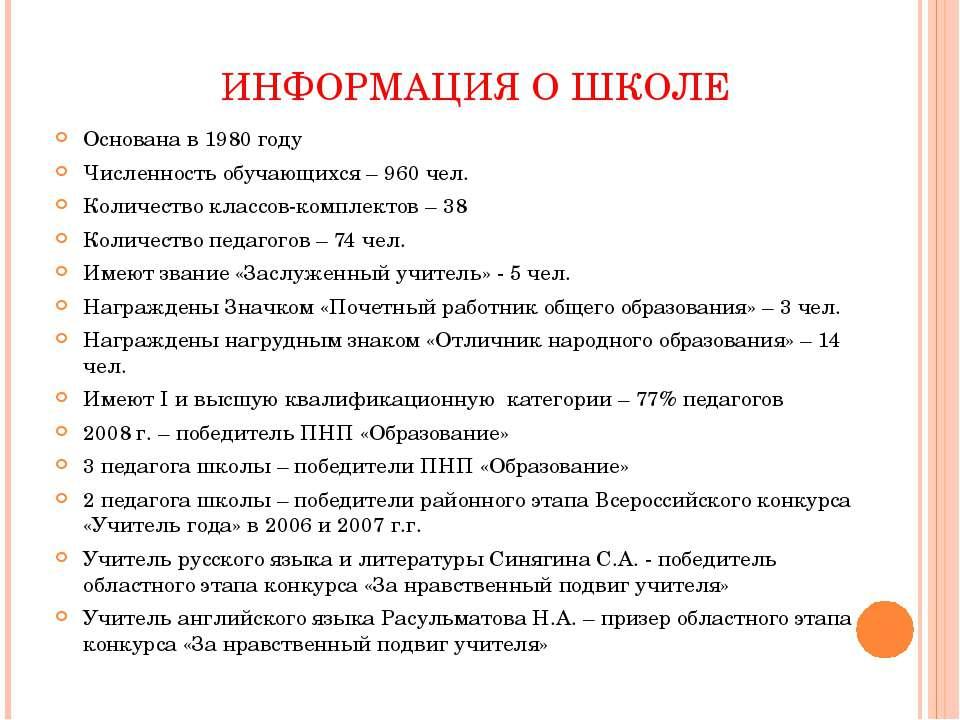 ИНФОРМАЦИЯ О ШКОЛЕ Основана в 1980 году Численность обучающихся – 960 чел. Ко...