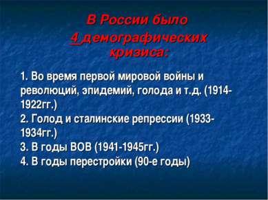 1. Во время первой мировой войны и революций, эпидемий, голода и т.д. (1914-1...