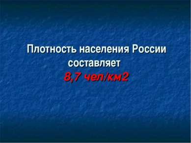 Плотность населения России составляет 8,7 чел/км2