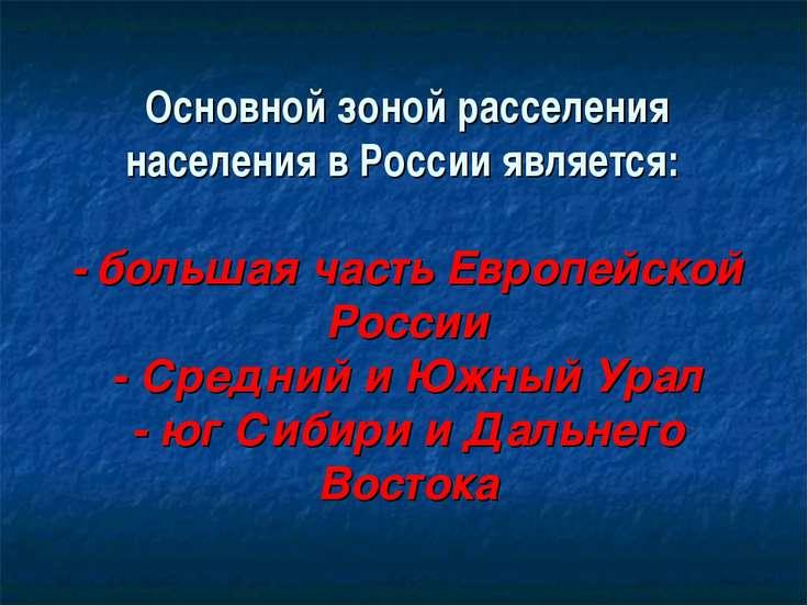 Основной зоной расселения населения в России является: - большая часть Европе...
