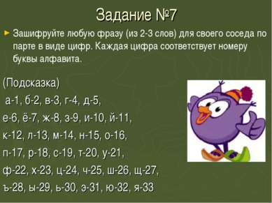 Задание №7 Зашифруйте любую фразу (из 2-3 слов) для своего соседа по парте в ...