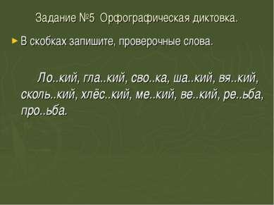 Задание №5 Орфографическая диктовка. В скобках запишите, проверочные слова. Л...