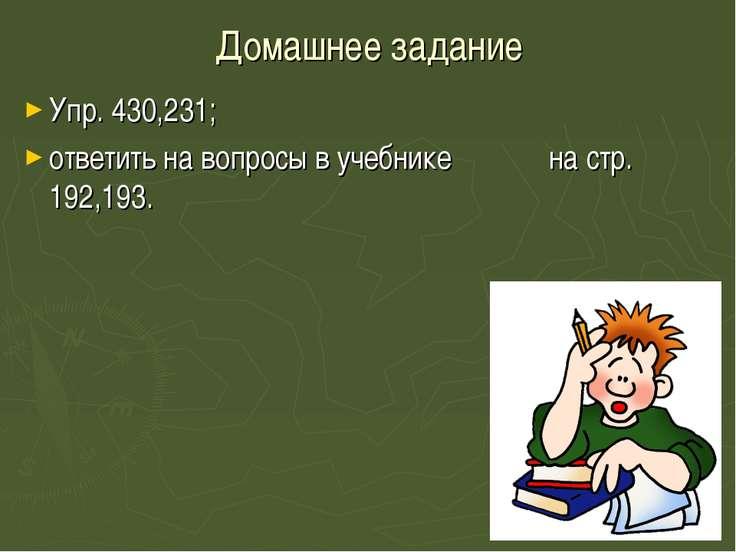 Домашнее задание Упр. 430,231; ответить на вопросы в учебнике на стр. 192,193.