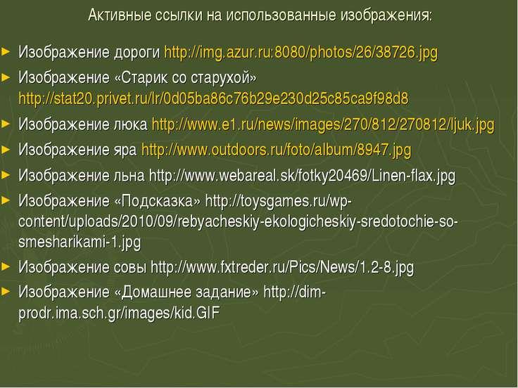 Активные ссылки на использованные изображения: Изображение дороги http://img....